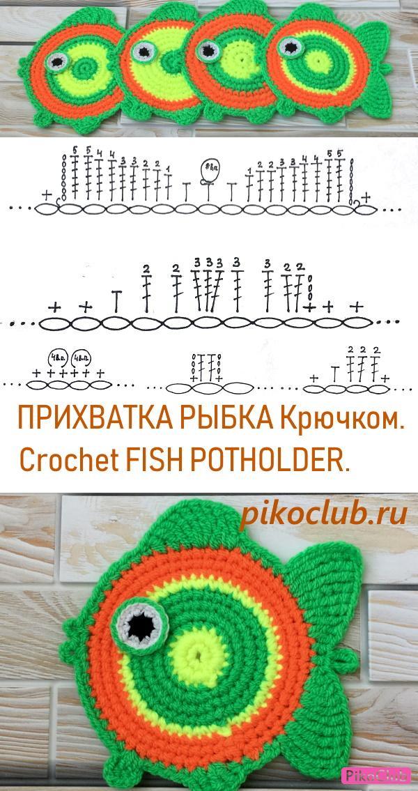 2 прихв.рыбка шаблон2.